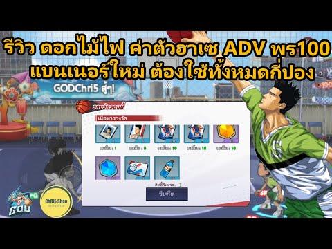 รีวิว-ฮาเซ-ADV-พร100%-ตัวละครท