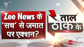 Taal Thok Ke: अब Jamaat को संक्रमण फैलाने की सज़ा? | TTK Live | Maulana Saad | Delhi Crime Branch - ZEENEWS