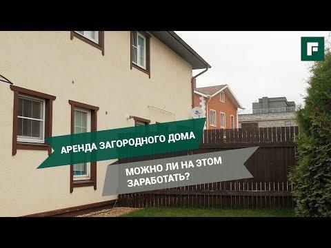 Купить или арендовать дом: что выгоднее сегодня? // FORUMHOUSE