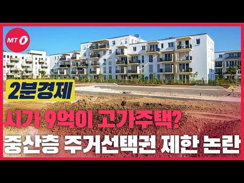 [2분경제]'시가 9억이 고가주택?...중산층 주거선택권 제한 ...