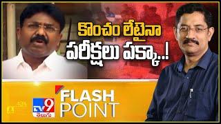 Andhra Pradesh : ఇంటర్ పరీక్షల నిర్వహణకే మొగ్గుచూపుతున్న ఏపీ సర్కార్ - TV9 - TV9