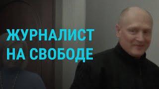 Освобождение журналиста ГЛАВНОЕ