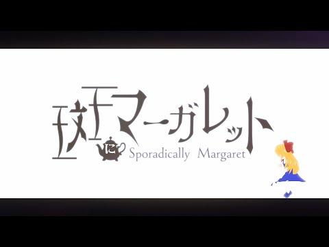 【東方LostWord feat. konoco × 森羅万象】「斑にマーガレット」フルver.