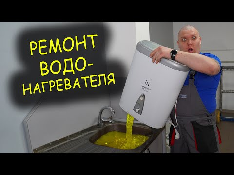 Ремонт водонагревателя. Выбивает УЗО photo