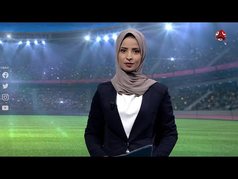 النشرة الرياضية   19 - 10 - 2020   تقديم صفاء عبدالعزيز   يمن شباب