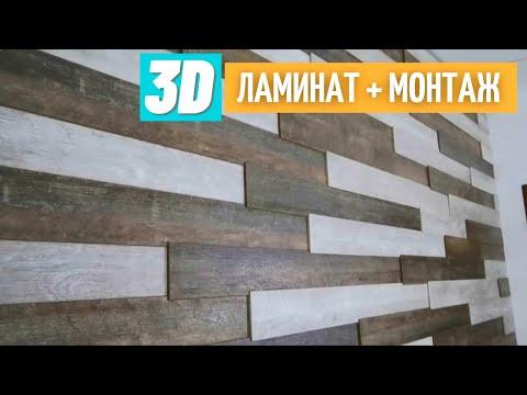 Ламинат на стену. Монтаж 3D ламината. Все этапы. Необычная объемная стена. photo