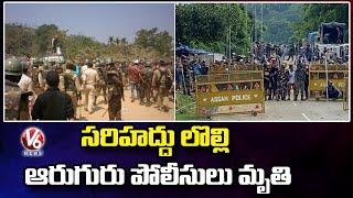 Assam-Mizoram Border Dispute : 6 Assam Cops Lost Life | V6 News - V6NEWSTELUGU