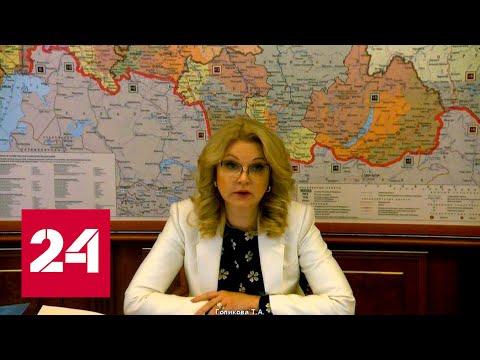 Голикова: причина вспышки COVID-19 в России – массовые мероприятия и отказ от масок