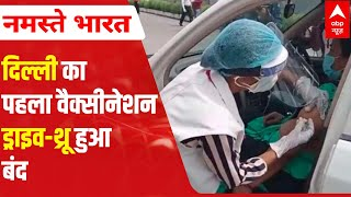 This is why Delhi's first drive-through vaccination center has been shut - ABPNEWSTV