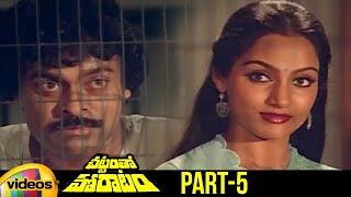 Chattamtho Poratam Telugu Full Movie   Chiranjeevi   Madhavi   Sumalatha   Part 5   Mango Videos - MANGOVIDEOS