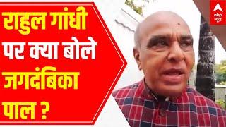 Jagdambika Pal on Rahul Gandhi's truck stint, 'Nothing more than a drama' - ABPNEWSTV