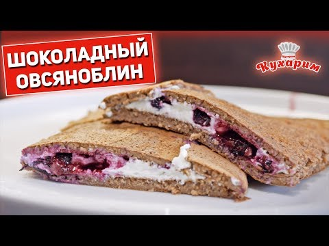 ШОКОЛАДНЫЙ ОВСЯНОБЛИН ? на сладкий завтрак!