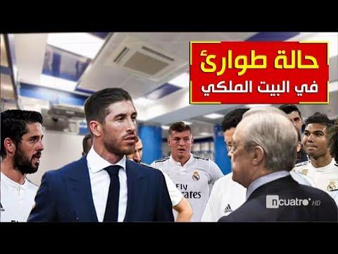 كواليس مواجهة راموس وفلورنتينو بيريز .. وتفاصيل الإجتماع الطارئ مع اللاعبين
