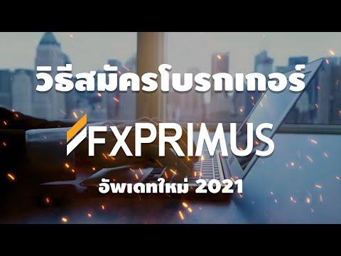 วิธีสมัคร-FXprimus-อัพเดท-2021