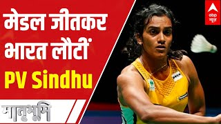 PV Sindhu returns India, grand welcome at airport   Tokyo Olympics - ABPNEWSTV