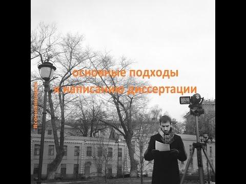 mp Выпуск Разделы диссертации и  Основные подходы к написанию кандидатской диссертации