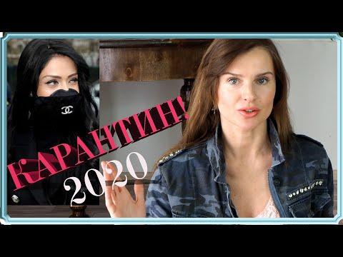 КАРАНТИН 2020. КОРОНАВИРУС — ЗОЛОТОЙ ПЕНДЕЛЬ ПОД… 5 Лайфов (KatyaWorld)