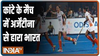 Tokyo Olympics: सेमीफाइनल में भारतीय महिला हॉकी टीम को मिली हार, ब्रॉन्ज मेडल के लिए खेलेगी - INDIATV