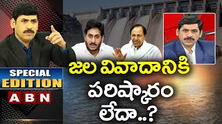 What Is The Solution For AP-TS Water War || Special Edition || ABN Telugu - ABNTELUGUTV