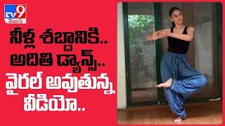 నీళ్ల శబ్దానికి అదితి డ్యాన్స్.. వైరల్ అవుతున్న వీడియో   Aditirao dancing for water sound - TV9 - TV9