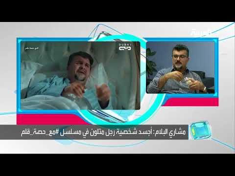 مشاري البلام لـ تفاعلكم : المسلسلات الكويتية تمثل الخليج وهذ