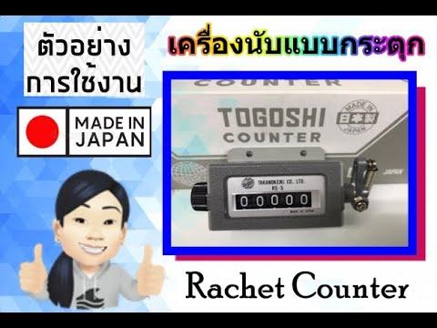 วิธีใช้-นับเลขกระตุก-Use-Ratch