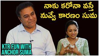 Minister KTR Funny Reply To Anchor Suma Kanakala | KTR Suma Interview | TFPC - TFPC