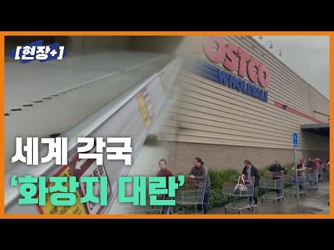 [현장+]코로나 19탓... 세계 각국 '화장지 대란'