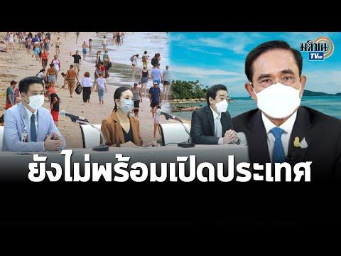 เพื่อไทย-ชี้-5-ความไม่พร้อมเปิ
