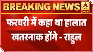 Warned about alarming situation posed by COVID-19 in Feb: Rahul Gandhi - ABPNEWSTV