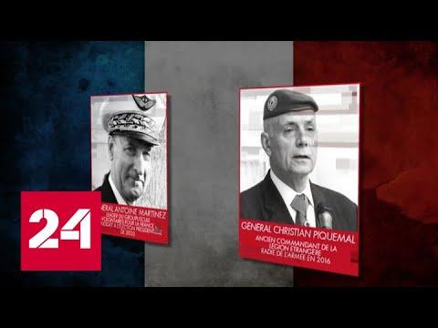 Опасность гражданской войны во Франции: еще одно письмо военных  
