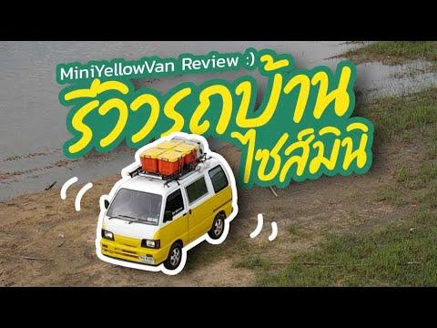 รีวิวรถบ้านไซส์มินิ---Mini-yel
