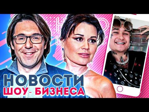 Заворотнюк на ток-шоу // Сколько зарабатывают звезды // Алибасов станет папой // Новости шоу-бизнеса