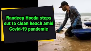 Randeep Hooda steps out to clean beach amid Covid-19 pandemic - IANSINDIA