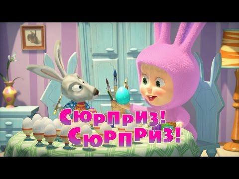 Кадр из мультфильма «Маша и Медведь. Сюрприз! Сюрприз! (серия 63)»