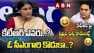 కేటీఆర్ ఎవరు? ..ఓ సీఎంగారి కొడుకా..? YS Sharmila Satirical Comments On KTR Comments || ABN - ABNTELUGUTV