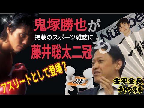 【棋士がスポーツ誌表紙の謎】鬼塚勝也と同じく藤井聡太もアスリート!?