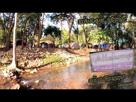 กางเต็นท์เล่นน้ำ-All-camp-ชะอม