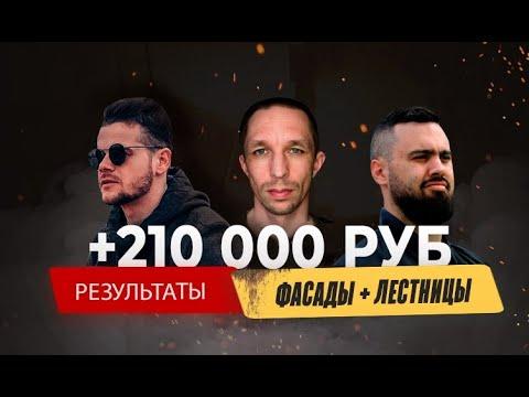 За 2 недели: Дмитрий Петухов (+80 000), Дмитрий Белоусов (+85 000), Максим Каргин (+55 550)