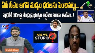 Central Government on Petrol Diesel Price Hike   AP CM YS Jagan   Are We Stupid   TV5 Murthy - TV5NEWSSPECIAL