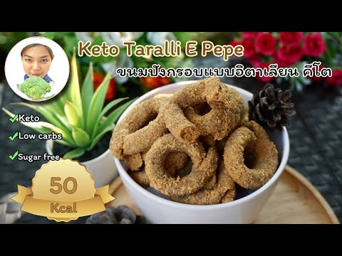 Keto-Crunchy-Italian-Crackers-