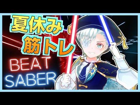 【Beat Saber】夏休み・・・