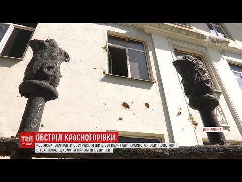 У Красногорівці бойовики обстрілами привітали школярів зі святом