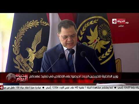الحياة اليوم - وزير الداخلية للخريجين الجدد: احرصوا على الإخلاص في تنفيذ عهدكم