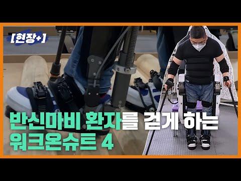 [현장+]반신마비 환자가 입더니 뚜벅뚜벅…'험지·계단·경사로...