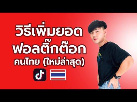 สอนปั๊มฟอลติ๊กต๊อกคนไทย-ผู้ใช้