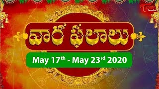 Vaara Phalalu | May 17th to May 23rd 2020 | Weekly Horoscope 2020 | TeluguOne - TELUGUONE