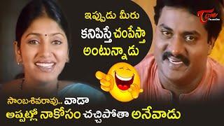 Sunil Best Comedy Scenes | Sontham Movie Comedy | Telugu Comedy Videos | TeluguOne - TELUGUONE