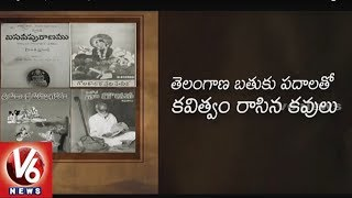 History Of Telugu Poets | Mana Basha