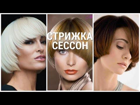 СТРИЖКА СЕССОН - 2019 / НОВИНКИ СТРИЖКИ СЕССОН. photo